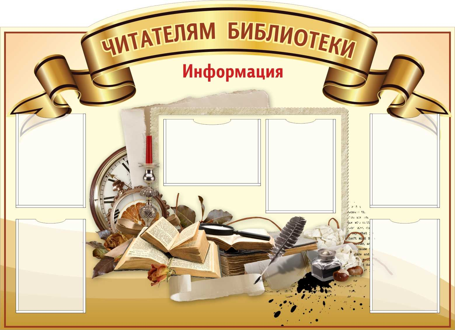 Картинки библиотека стендов
